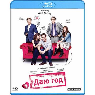 Даю год [Blu-ray]