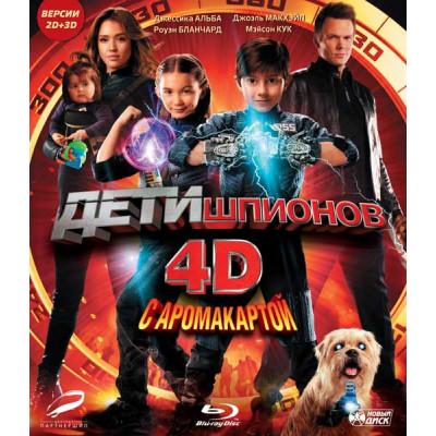 Дети шпионов 4D (с аромакартой) (3D Blu-ray + 2D версия)