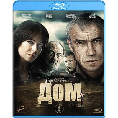 Дом [Blu-ray]