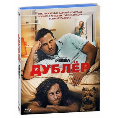 Дублёр [Blu-ray]