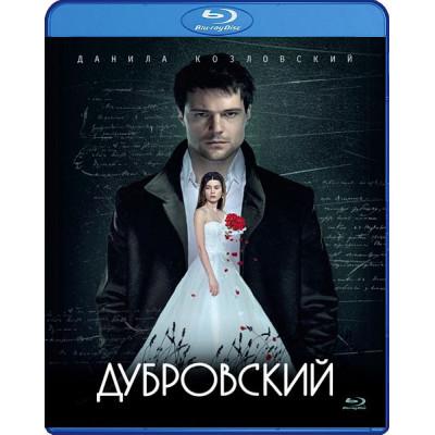 Дубровский [Blu-ray]