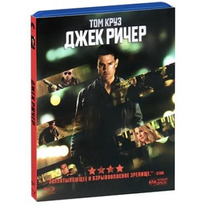 Джек Ричер [Blu-ray]