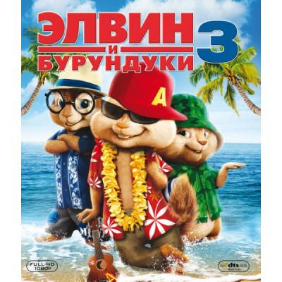 Элвин и бурундуки 3 [Blu-ray]