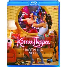 Кэти Перри: Частичка меня [Blu-ray]