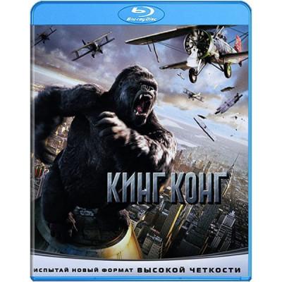 Кинг Конг (2005, 20th Century Fox) [Blu-ray]