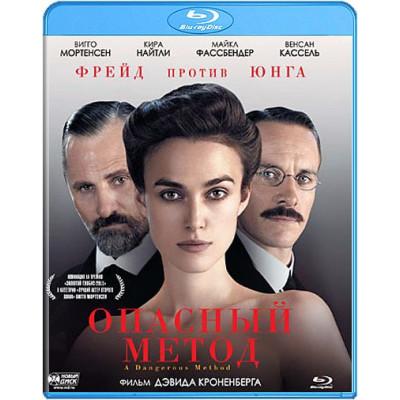 Опасный метод (Кино без границ) [Blu-ray]