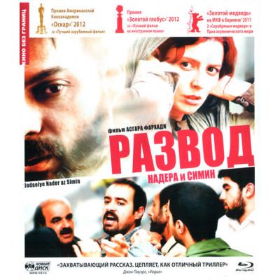 Развод Надера и Симин (Кино без границ) [Blu-ray]
