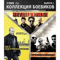 Коллекция боевиков (Выпуск 1) [Blu-ray]