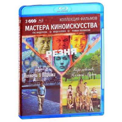 Коллекция фильмов - Мастера киноискусства: Уэс Андерсон, Вуди Аллен, Роман Полански [Blu-ray]