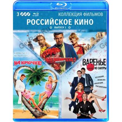 Коллекция фильмов - Российское кино (Выпуск 1) [Blu-ray]