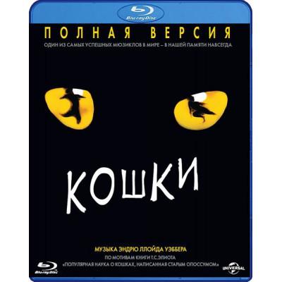 Кошки [Blu-ray]