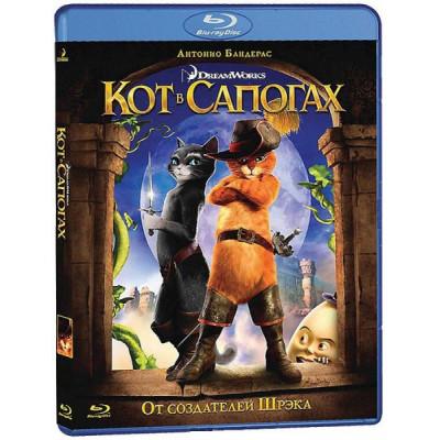 Кот в сапогах [Blu-ray]