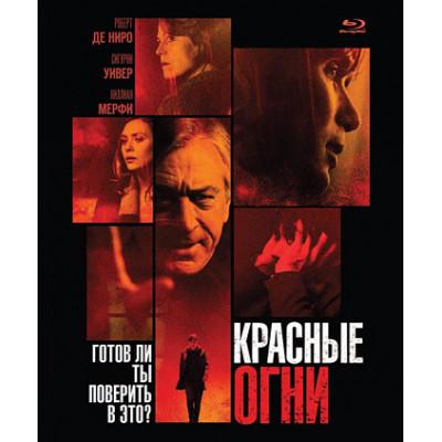 Красные огни [Blu-ray]