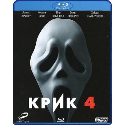 Крик 4 [Blu-ray]