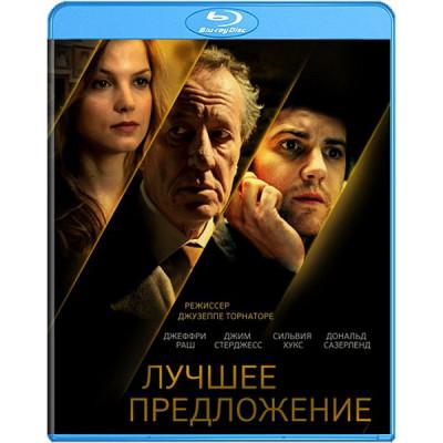 Лучшее предложение [Blu-ray]
