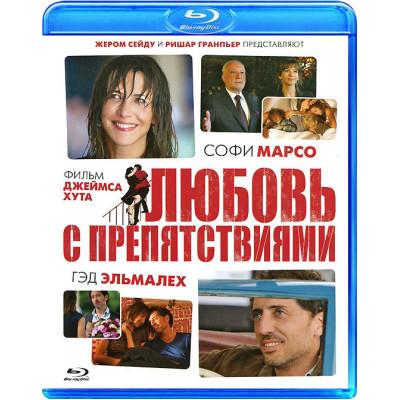 Любовь с препятствиями [Blu-ray]