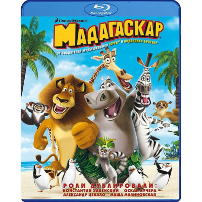 Мадагаскар [Blu-ray]