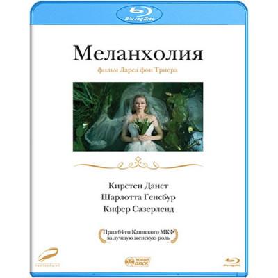 Меланхолия [Blu-ray]
