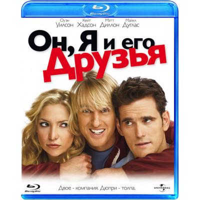Он, Я и Его Друзья [Blu-ray]