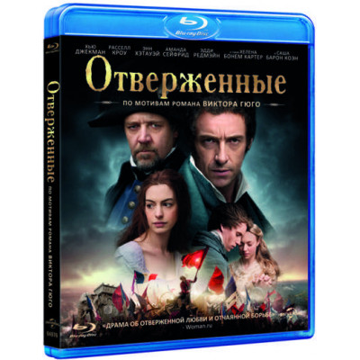 Отверженные [Blu-ray]
