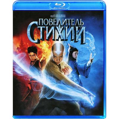 Повелитель Стихии (Universal) [Blu-ray]