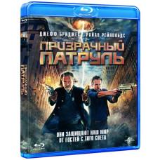 Призрачный патруль (Universal) [Blu-ray]