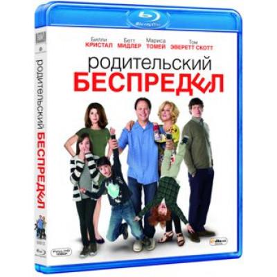Родительский беспредел [Blu-ray]