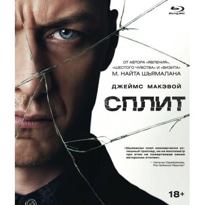 Сплит (2016) [Blu-ray]
