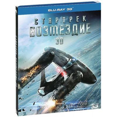 Стартрек: Возмездие [3D Blu-ray]