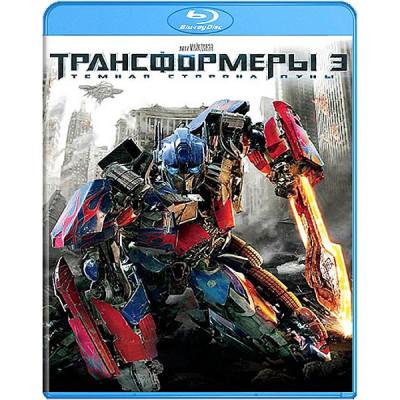 Трансформеры 3: Тёмная сторона Луны [Blu-ray]