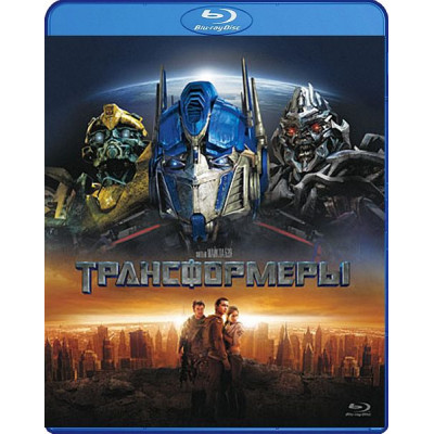 Трансформеры [Blu-ray]