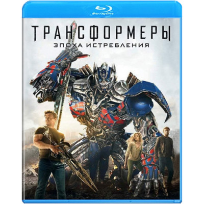 Фильм Новый Диск Трансформеры: Эпоха истребления [Blu-ray]