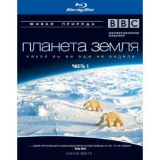 BBC: Планета Земля какой вы ее еще не видели (Часть 1) [Blu-ray]