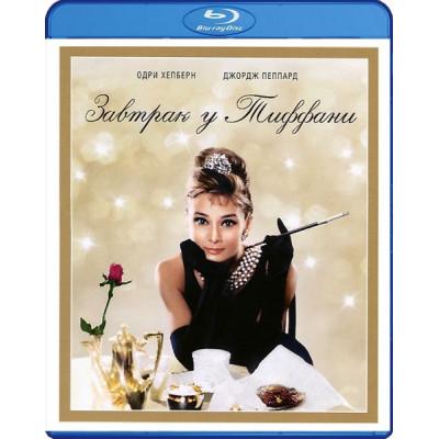 Завтрак у Тиффани [Blu-ray]