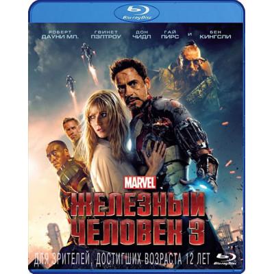 Железный человек 3 [Blu-ray]