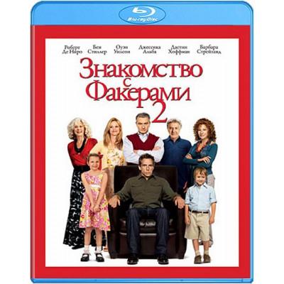 Знакомство с Факерами 2 [Blu-ray]